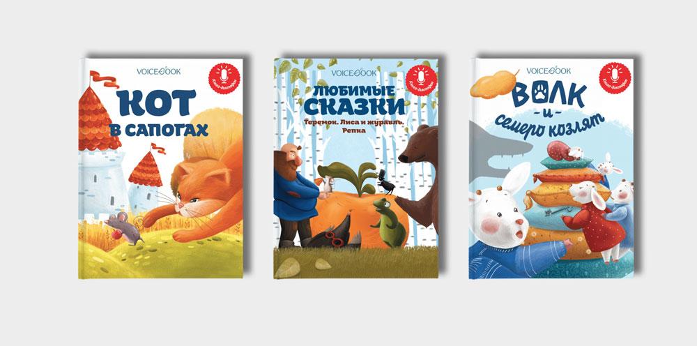 Обложки книг VoiceBook™ «Кот в сапогах», «Волк и семеро козлят» и «Любимые сказки: Теремок. Лиса и Журавль. Репка»