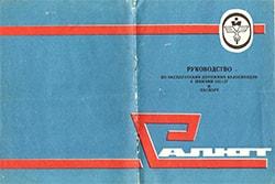 Инструкция на велосипед Салют 1982 год