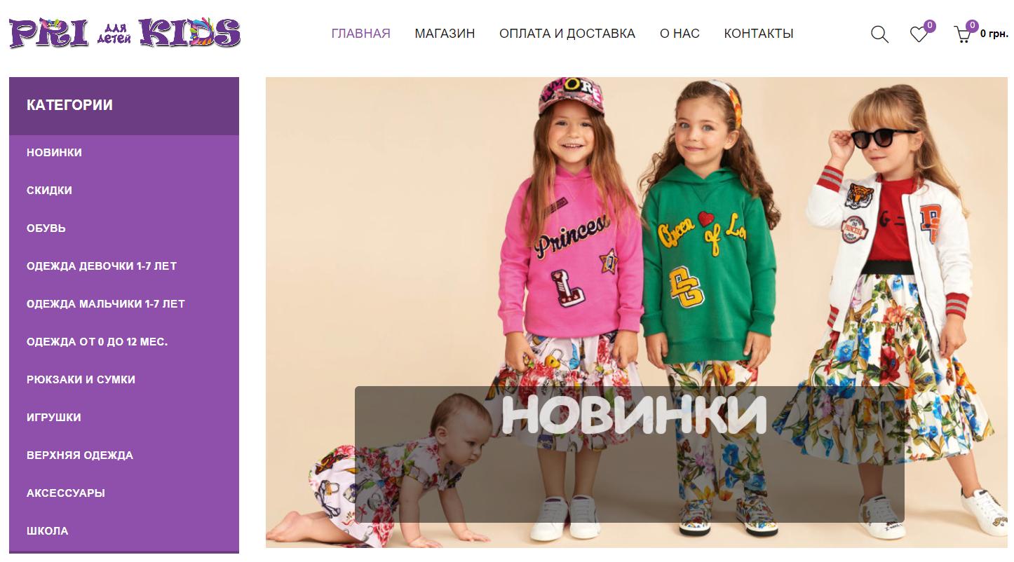 Интернет-магазин PRIKIDS