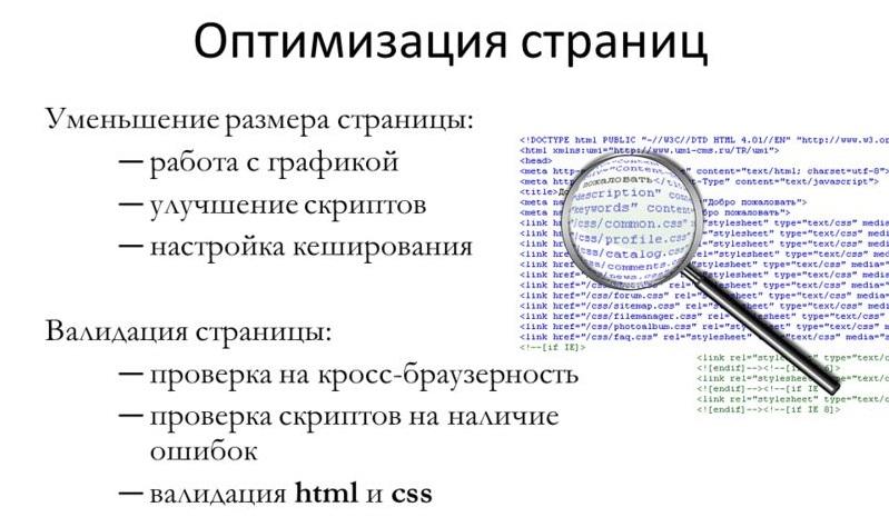 оптимизация страниц
