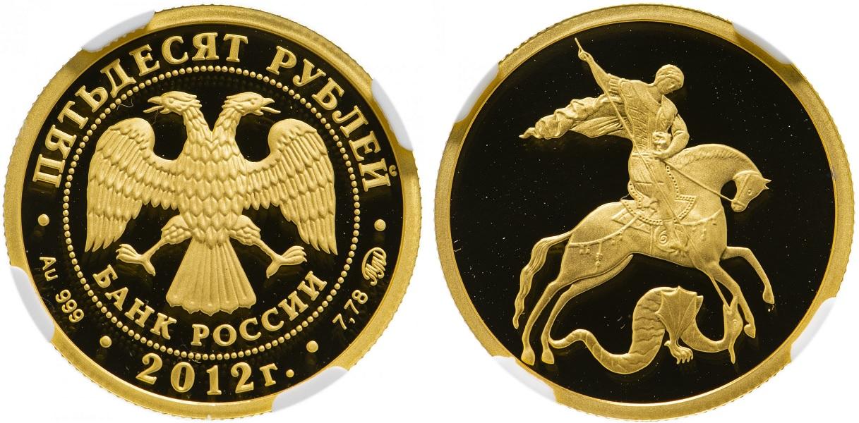 50 рублей 2012
