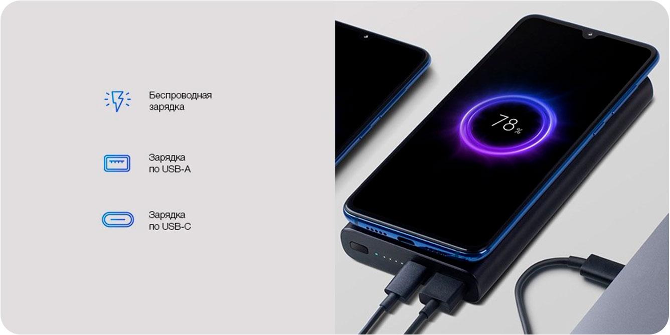 Внешний-аккумулятор-c-функцией-беспроводной-зарядки-Xiaomi-Mi-Wireless-Power-Bank-10000-мАч_4.jpg