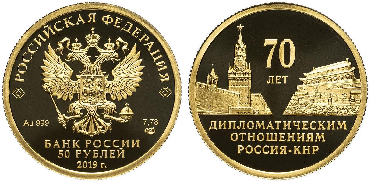 50 Рублей 2019
