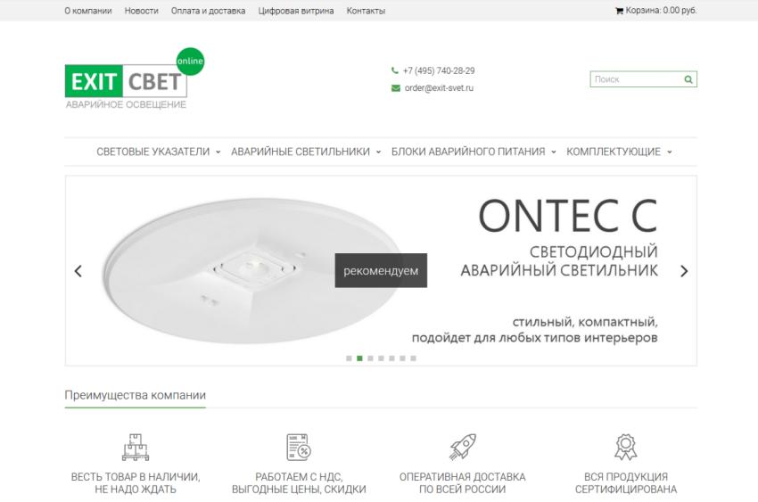 Новый онлайн-сервис для b2b клиентов ЭКЗИТ СВЕТ