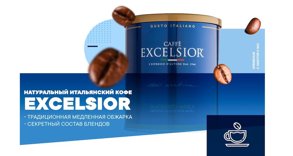Excelsior кофе