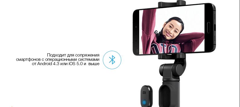 Монопод-штатив Xiaomi с пультом управления