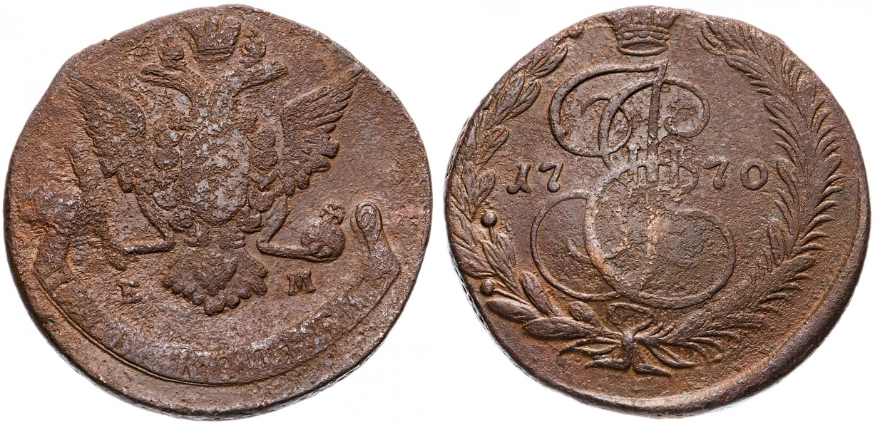 Пять копеек 1770