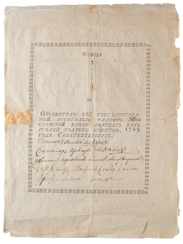 Государственная ассигнация достоинством 25 рублей 1769
