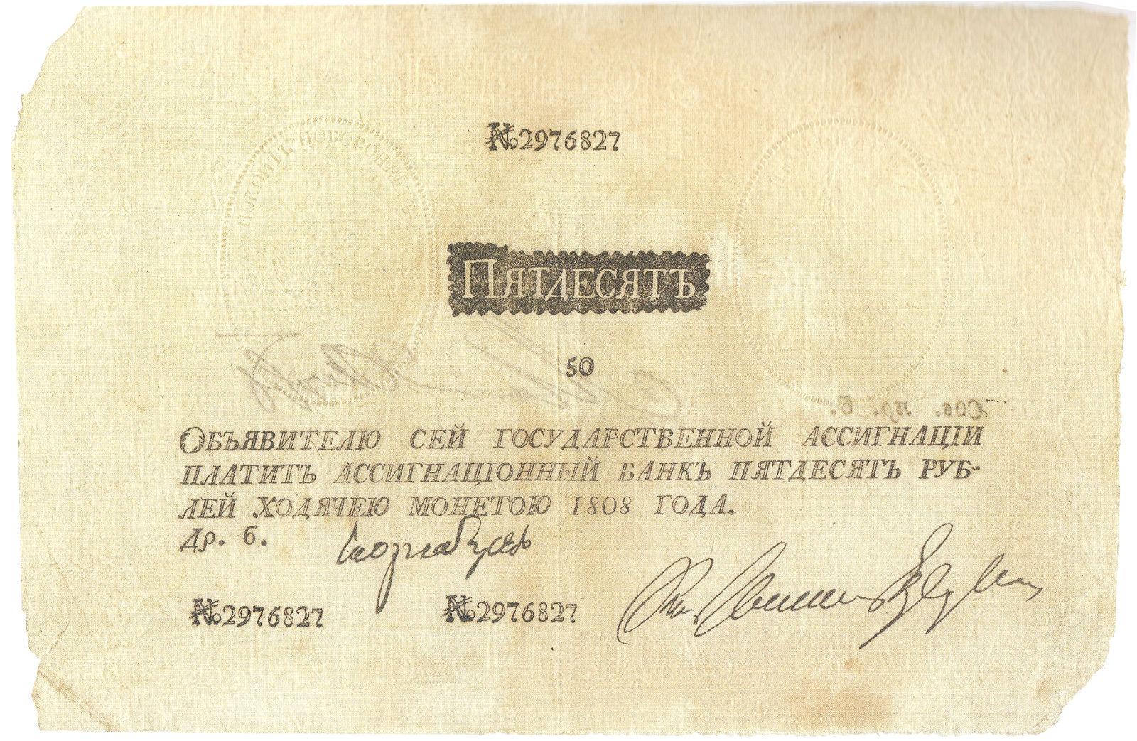 Пятьдесят рублей 1785-1818