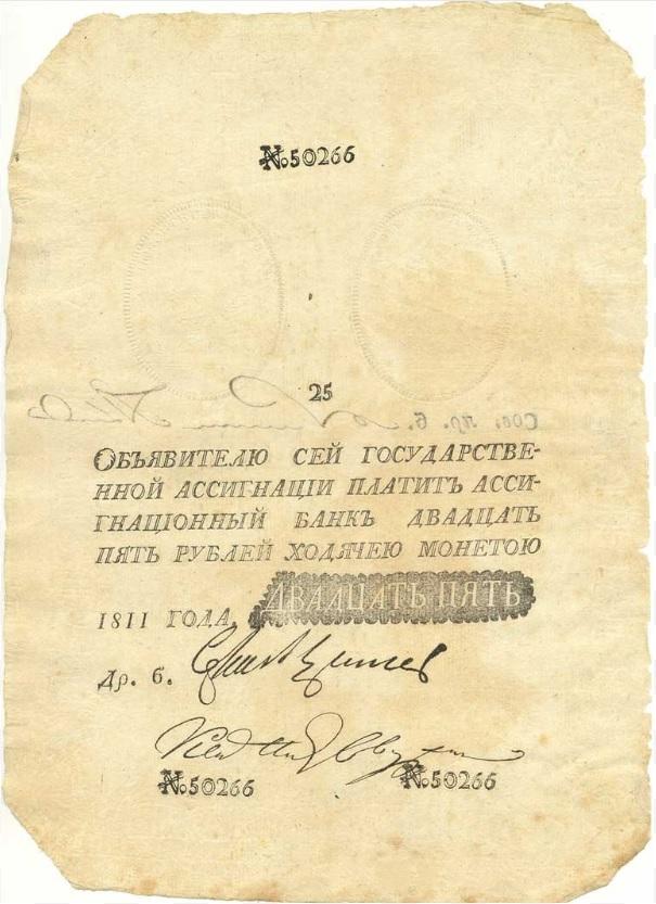 Наполеоновская подделка