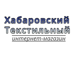 Хабаровский Текстильный интернет-магазин