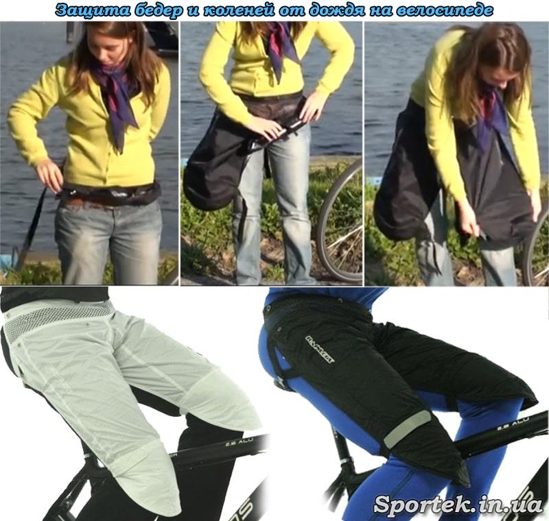 Накидки для захисту від дощу стегон і колін