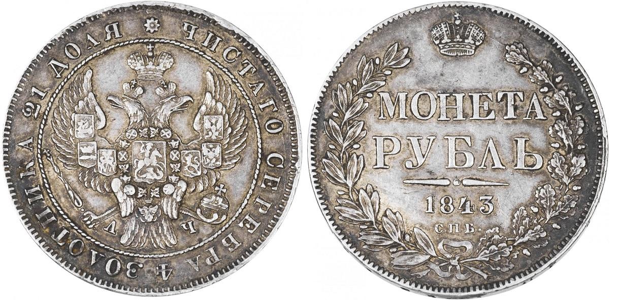 Серебряный рубль 1843 года