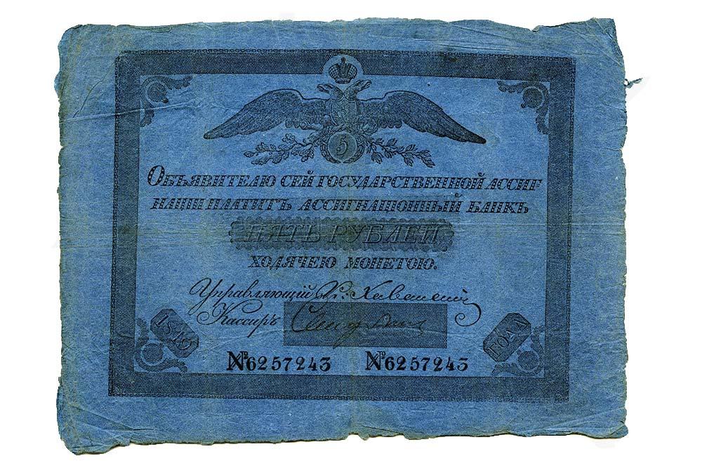 Пять рублей 1818-1843