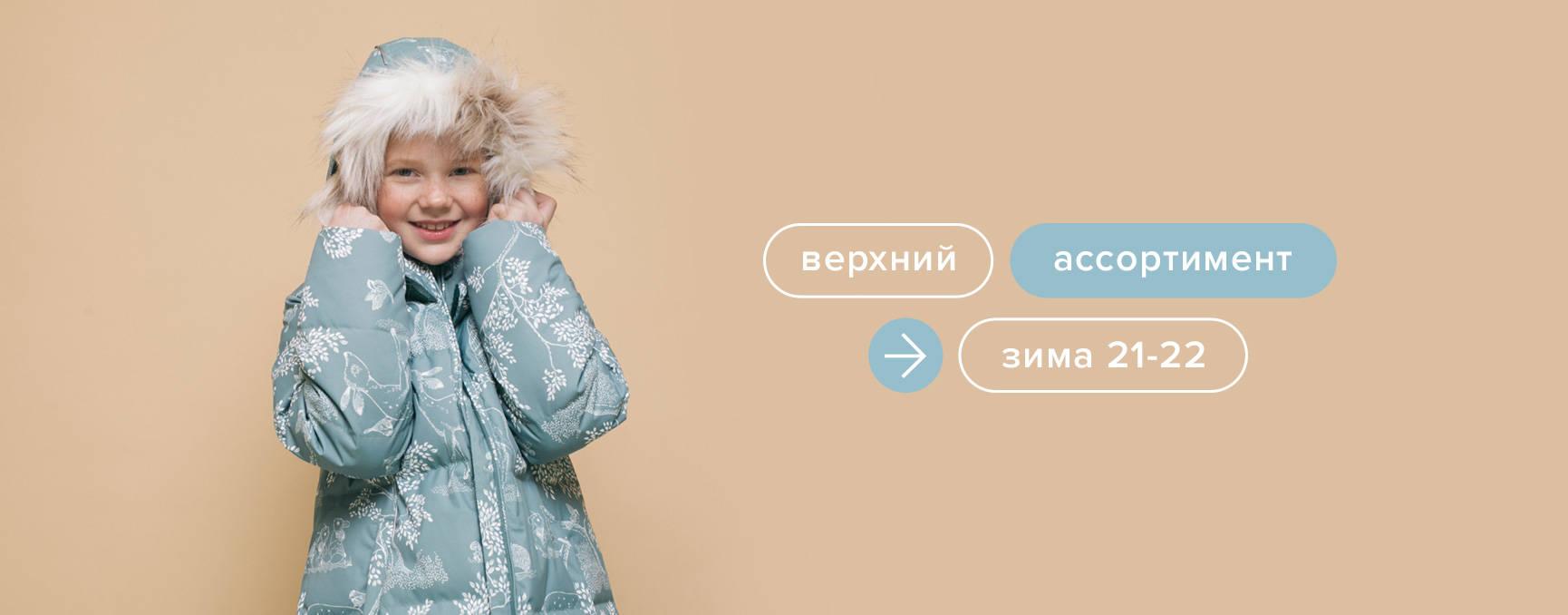 Новая ЗИМА CROCKID 2022