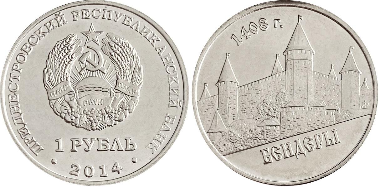 1 рубль «Бендеры» 2014