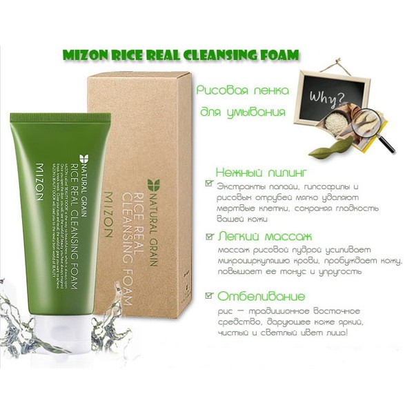 Пенка для умывания с рисовой пудрой | Mizon Rice real cleansing foam