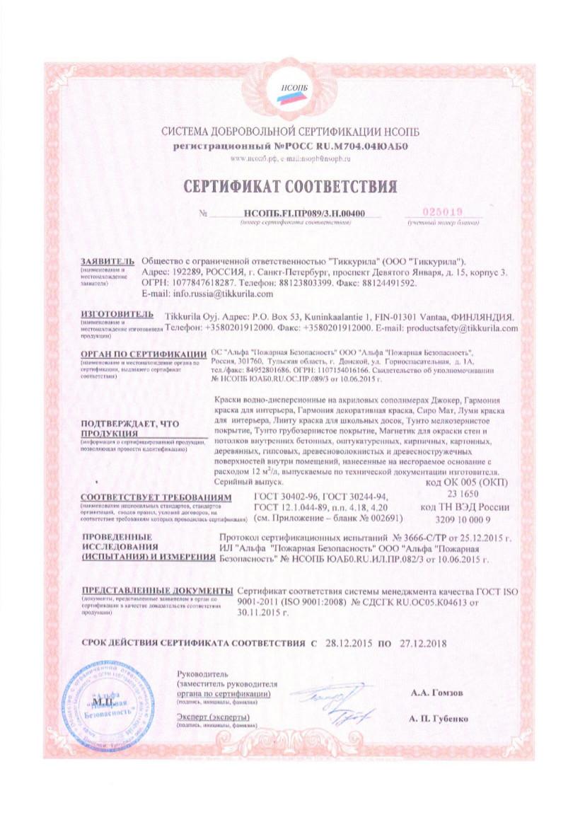 Пожарный сертификат Гармония-1