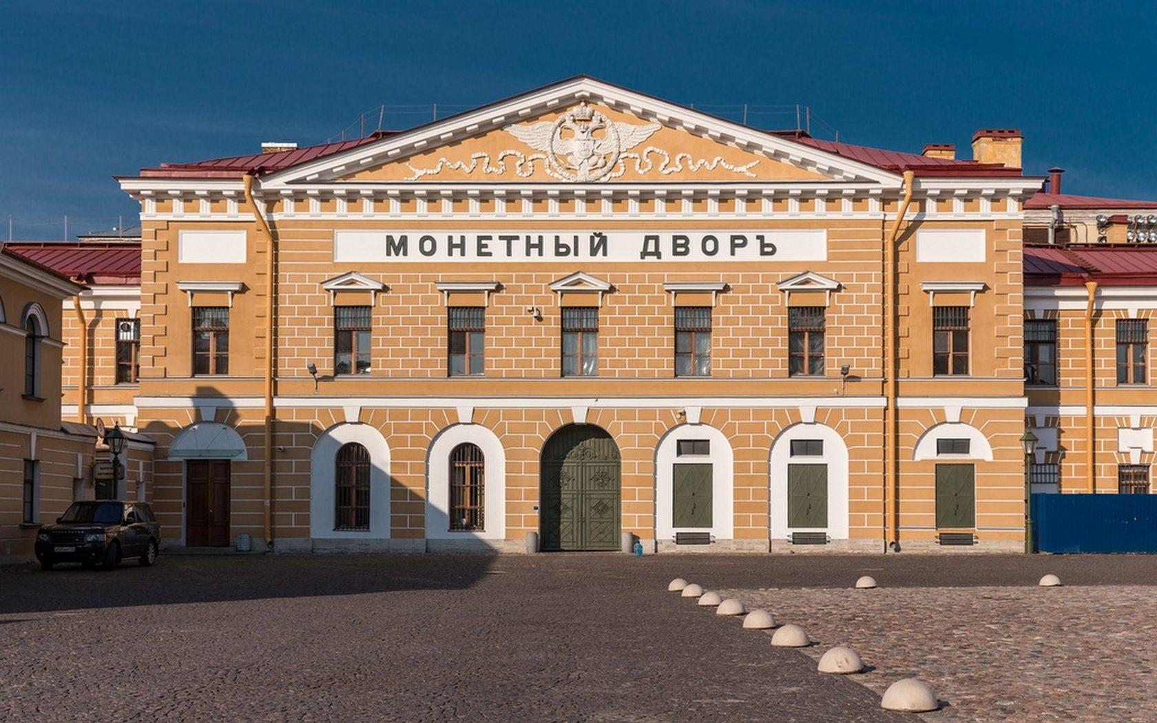 Фасад Монетного двора в Петербурге (современный вид)