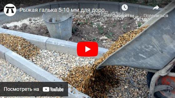 youtube видео Рыжая галька 5-10 мм для дорожек