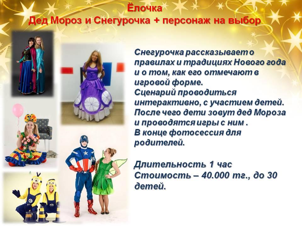 Новогодняя_елка_в_Алматы.jpg