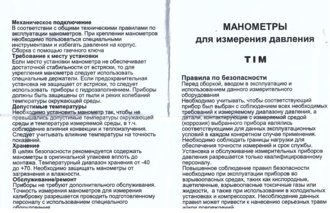 Паспорт на манометр радиальный TIM