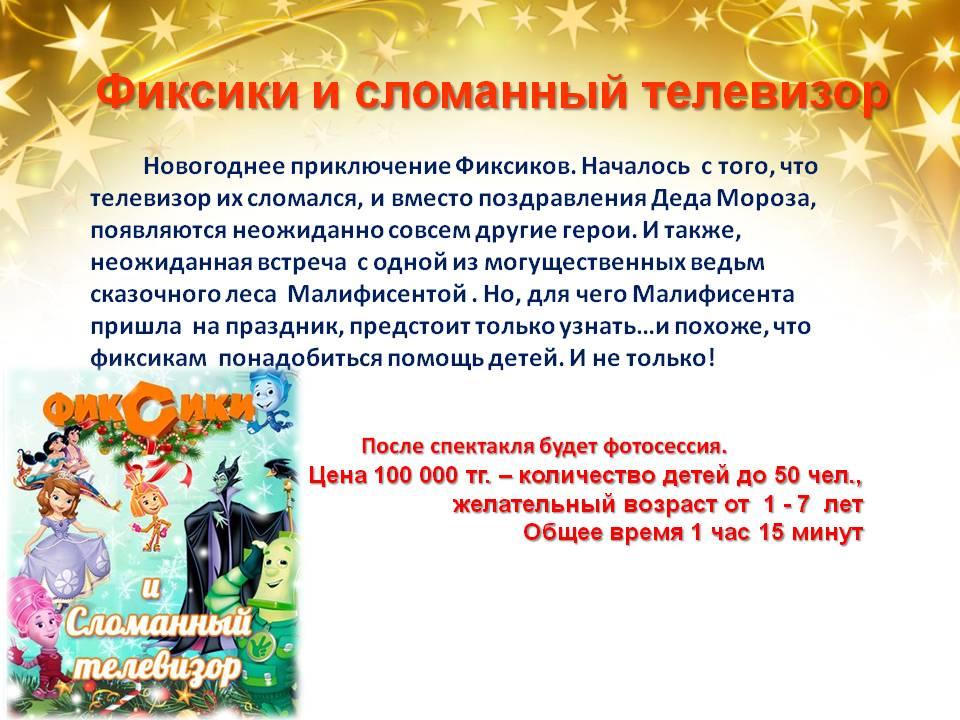 елка_1_класс_Алматы_2017.jpg