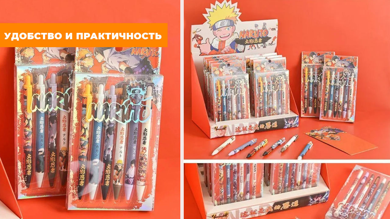 "Набор ручек ""Naruto"" (6 шт * 0,5 мм)"