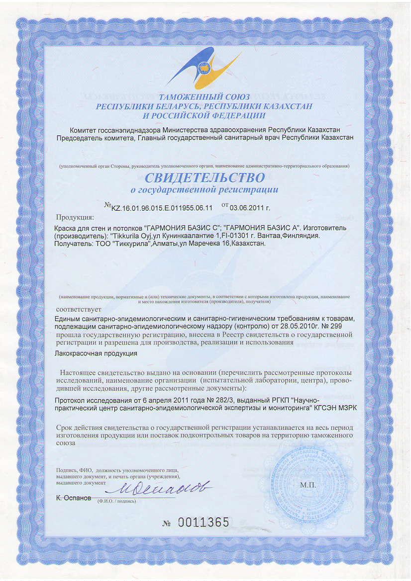 Свидетельство о государственной регистрации Гармония