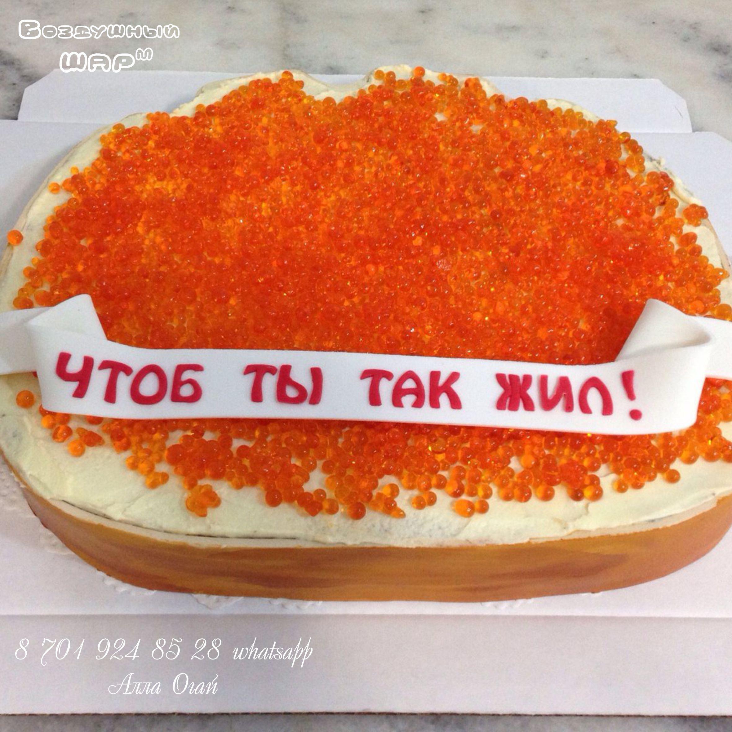 торт_для_мужа_парню_на_день_рождения_Алматы.jpg
