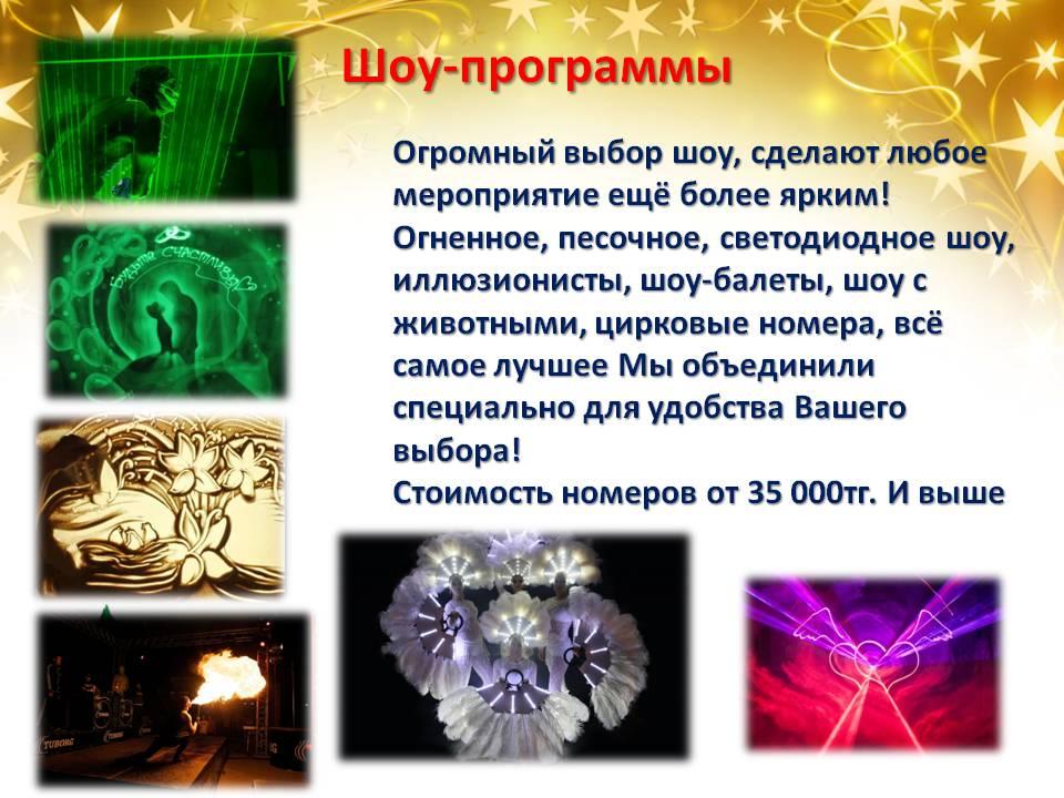 новогодняя_шоу_программа_для_школы_Алматы_2017.jpg