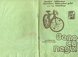 Инструкция на велосипеды ХВЗ им Петровского от 1992 года