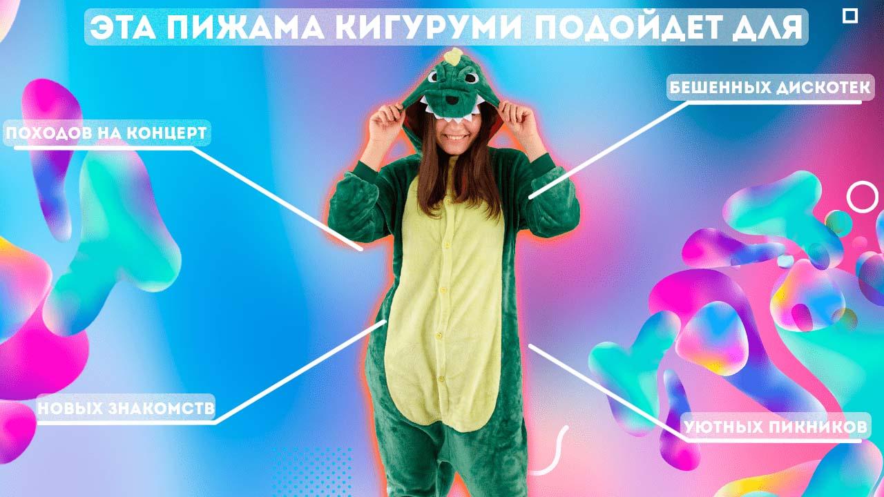 кигуруми динозавр