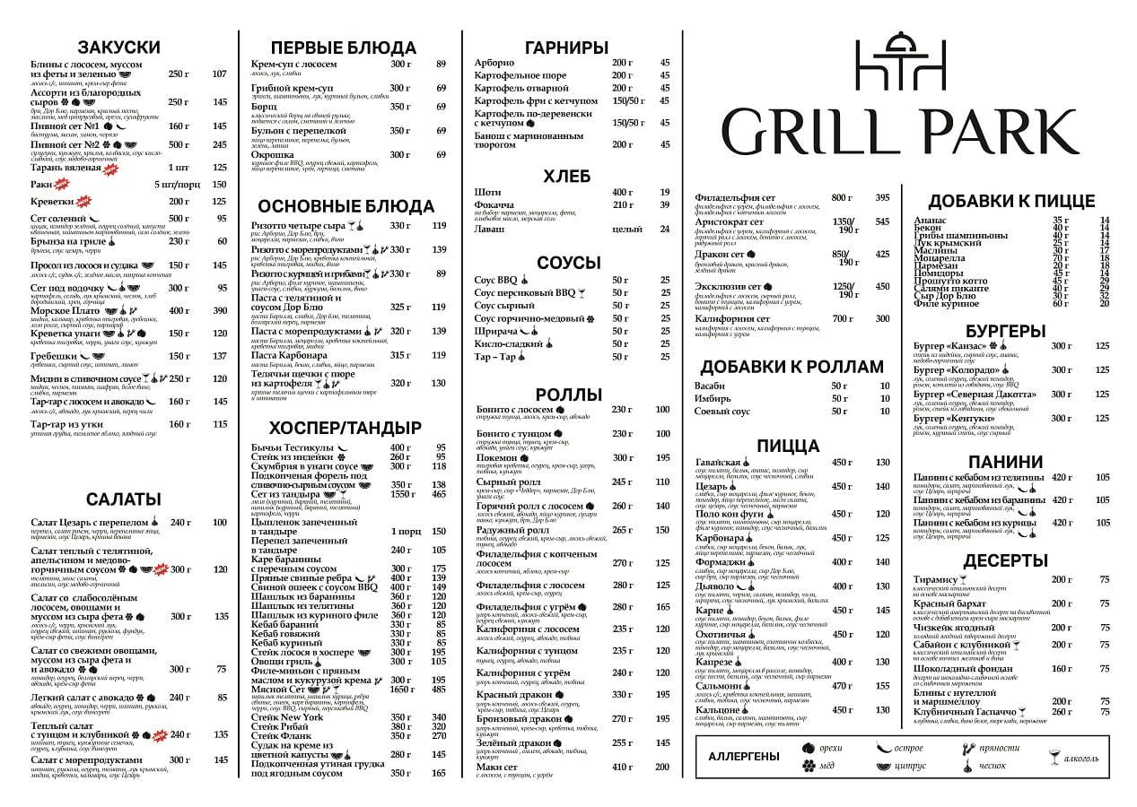 Доставка еды Гриль Парк
