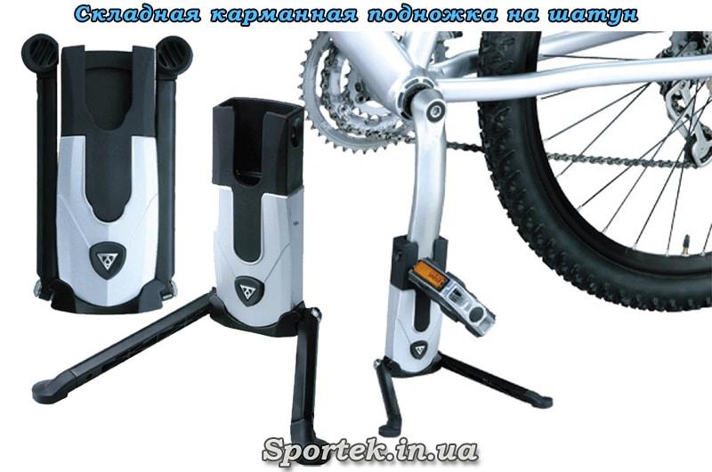 Карманная подножка на шатун велосипеда