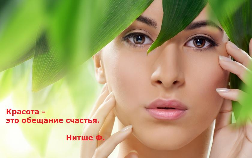 красота-обещание_счастья.png