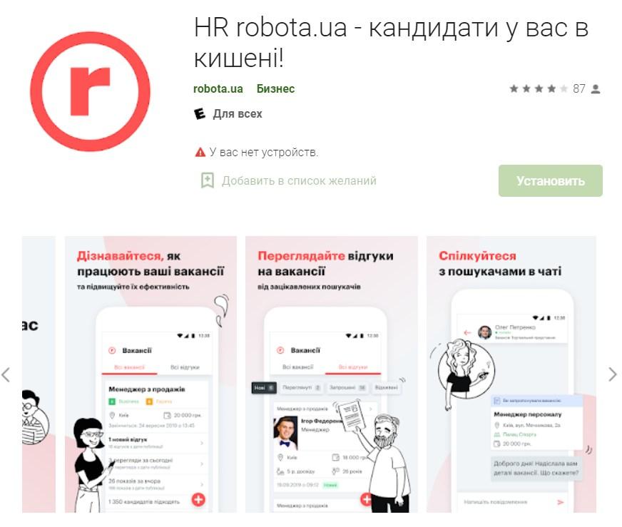 HR robota.ua