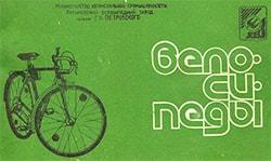 Інструкція велосипеди ХВЗ ім Петровського 1983 рік