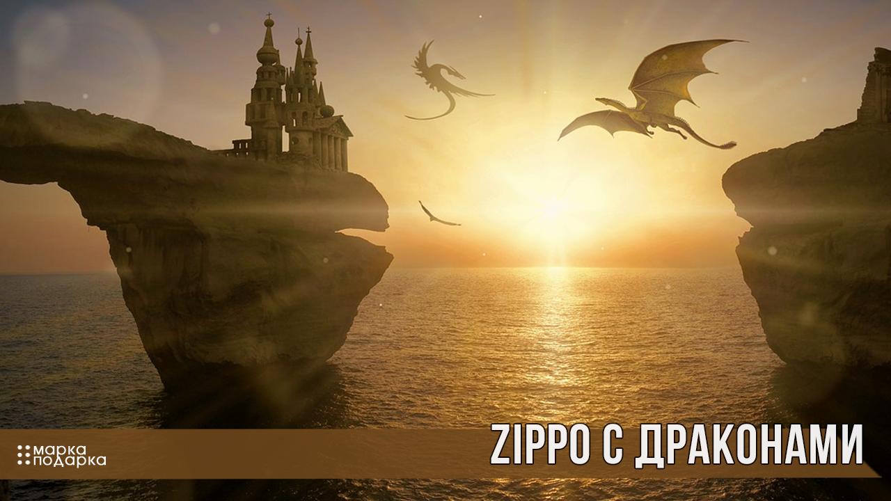 Фото зажигалки с драконами ZIPPO (Зиппо) бензиновые оригинальные. Хороший вариант подарка для любителей фентези и геймеров.