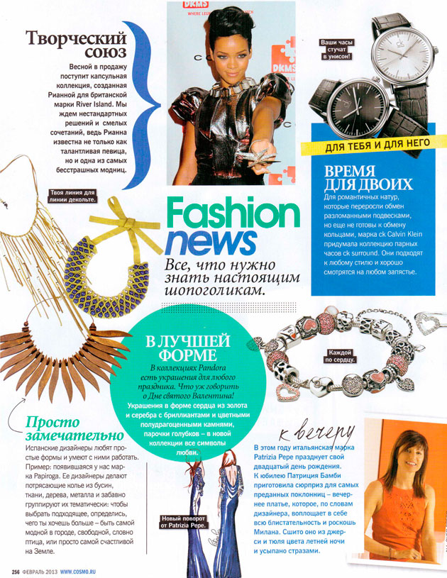 колье Papiroga в Fashion News журнала Cosmopolitan Febr2013