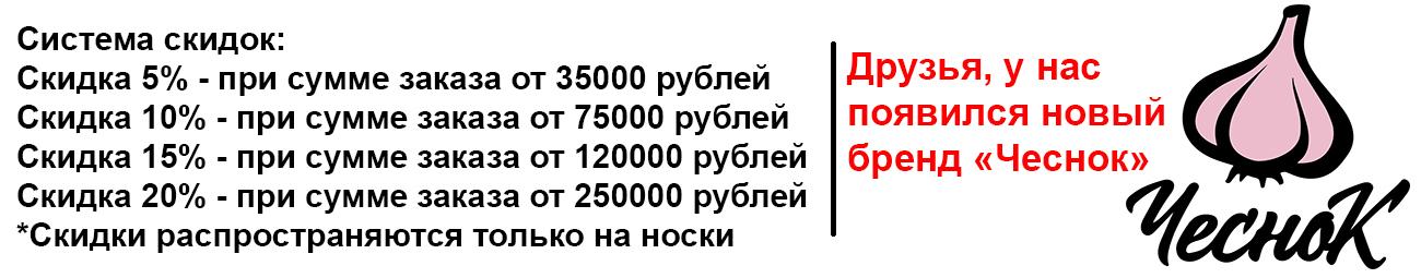 Система скидок Чеснок