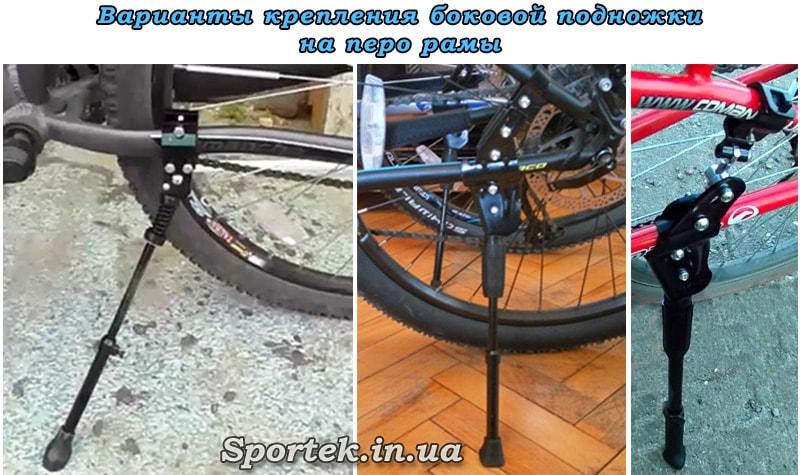 Крепление подножки на перо рамы велосипеда