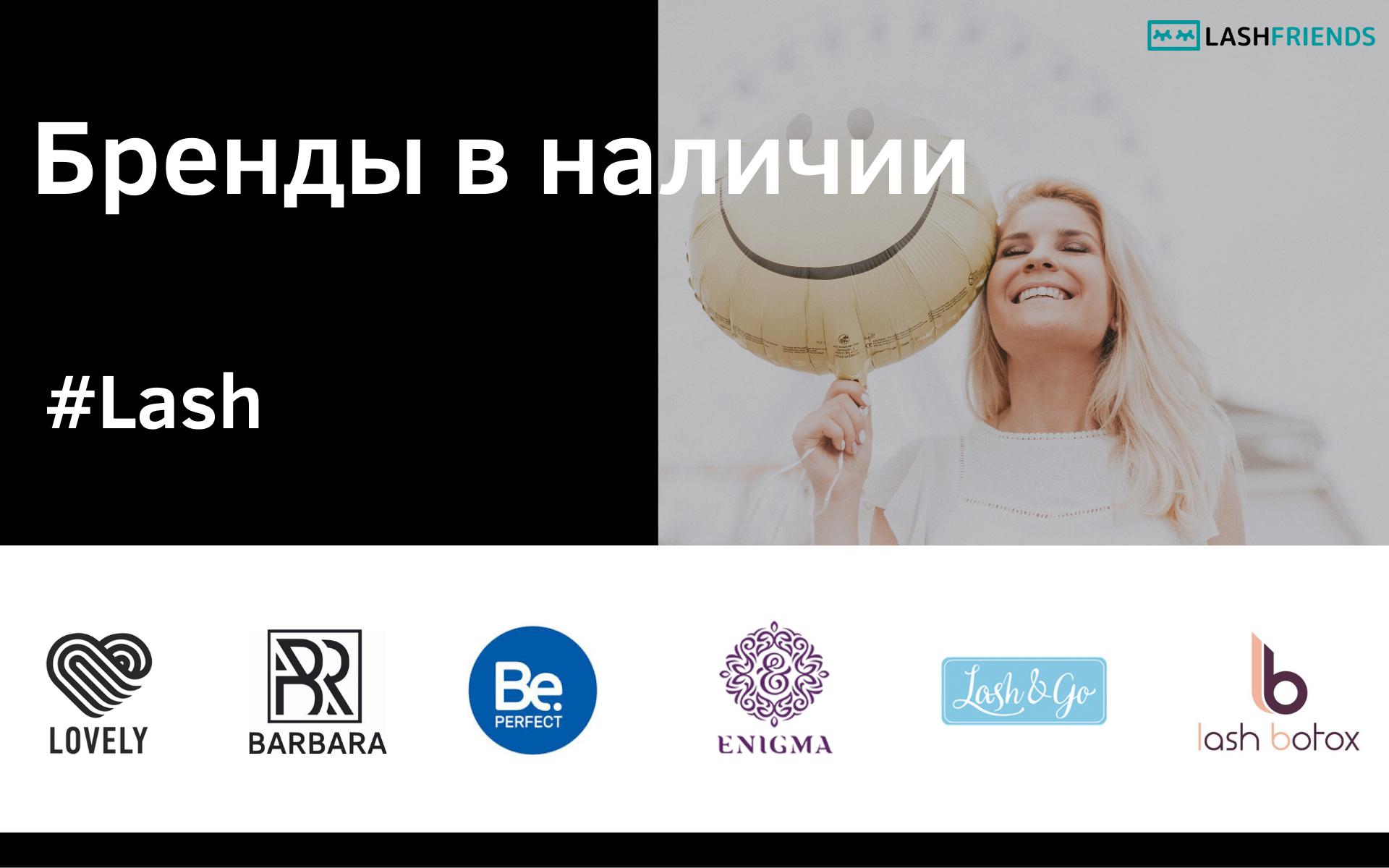 Первый интернет-магазин для lash и brow-мастеров в Липецке