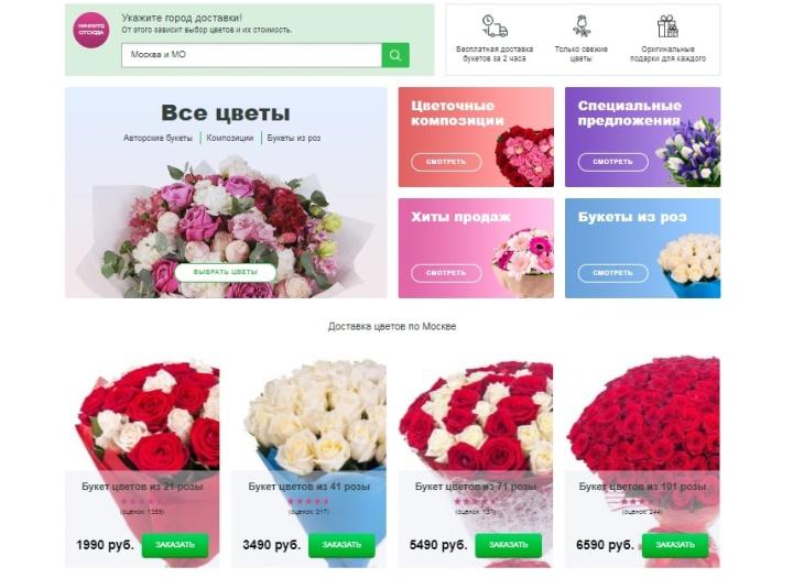 Организовать интернет-магазин цветов можно и в небольшом городе
