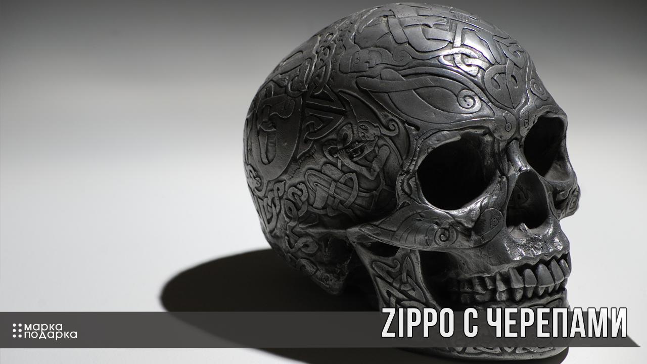 Фото фирменные зажигалки с черепами ZIPPO USA бензин оригинал. Хороший вариант подарка для брутального мужчины.