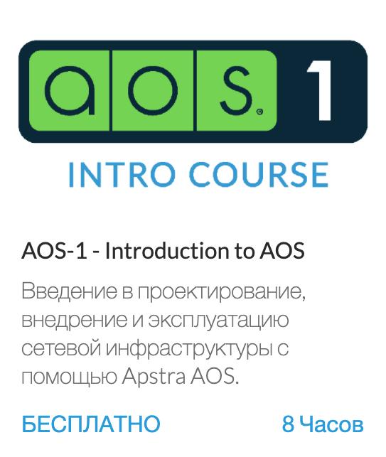 Apstra Academy AOS1