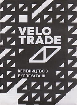 Інструкція на велосипеди, Вело Траде 2015 рік українською мовою