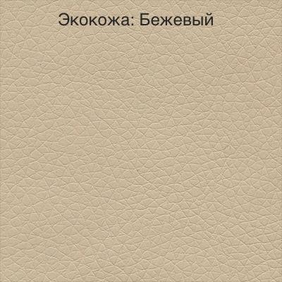 Экокожа-_Бежевый.jpg