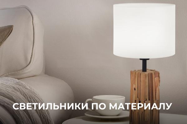 Каталог  светильников ЭГЛО на официальном сайте EGLO.PRO