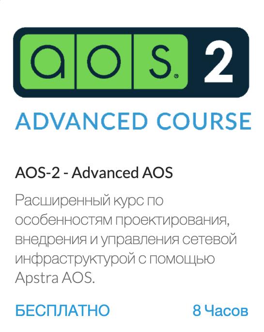 Apstra Academy AOS2